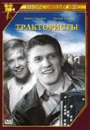 Смотреть фильм Трактористы онлайн на KinoPod.ru бесплатно