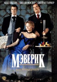 Смотреть Мэверик онлайн на KinoPod.ru бесплатно