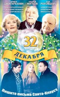 Смотреть 32 декабря онлайн на Кинопод бесплатно