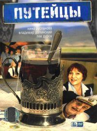 Смотреть Путейцы онлайн на Кинопод бесплатно
