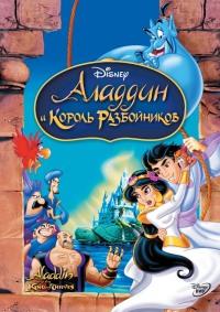 Смотреть Аладдин и король разбойников онлайн на Кинопод бесплатно