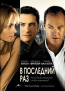 Смотреть фильм В последний раз онлайн на KinoPod.ru бесплатно
