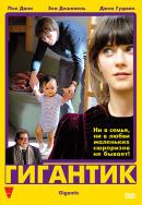 Смотреть фильм Гигантик онлайн на Кинопод бесплатно