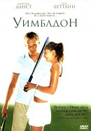 Смотреть фильм Уимблдон онлайн на KinoPod.ru бесплатно