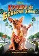 Смотреть фильм Крошка из Беверли-Хиллз онлайн на Кинопод бесплатно