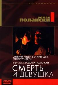 Смотреть Смерть и девушка онлайн на KinoPod.ru бесплатно