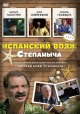 Смотреть фильм Испанский вояж Степаныча онлайн на Кинопод бесплатно