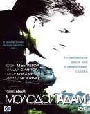 Смотреть фильм Молодой Адам онлайн на KinoPod.ru бесплатно