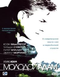 Смотреть Молодой Адам онлайн на Кинопод бесплатно