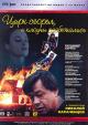 Смотреть фильм Цирк сгорел, и клоуны разбежались онлайн на Кинопод бесплатно