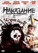 Смотреть фильм Наказание онлайн на Кинопод бесплатно