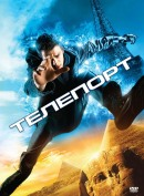 Смотреть фильм Телепорт онлайн на KinoPod.ru платно