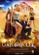 Смотреть фильм Сокровища О.К. онлайн на KinoPod.ru платно