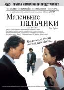 Смотреть фильм Маленькие пальчики онлайн на KinoPod.ru бесплатно