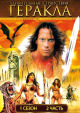 Смотреть фильм Удивительные странствия Геракла онлайн на Кинопод бесплатно