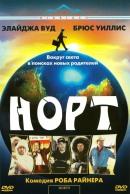 Смотреть фильм Норт онлайн на KinoPod.ru бесплатно