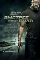 Смотреть фильм Быстрее пули онлайн на KinoPod.ru платно