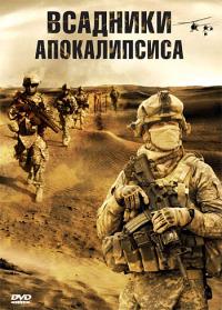 Смотреть Всадники апокалипсиса онлайн на Кинопод бесплатно