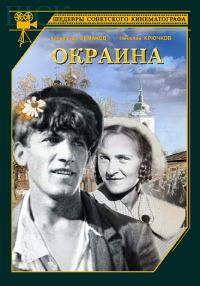 Смотреть Окраина онлайн на Кинопод бесплатно