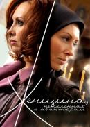 Смотреть фильм Женщина, не склонная к авантюрам онлайн на Кинопод бесплатно