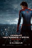 Смотреть фильм Новый Человек-паук онлайн на Кинопод бесплатно