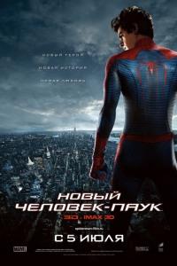 Смотреть Новый Человек-паук онлайн на Кинопод бесплатно