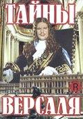 Смотреть Тайны Версаля онлайн на Кинопод бесплатно