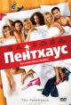 Смотреть фильм Пентхаус онлайн на Кинопод бесплатно