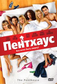 Смотреть Пентхаус онлайн на Кинопод бесплатно