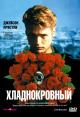Смотреть фильм Хладнокровный онлайн на Кинопод бесплатно