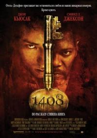 Смотреть 1408 онлайн на Кинопод бесплатно