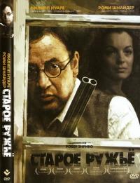 Смотреть Старое ружье онлайн на KinoPod.ru бесплатно