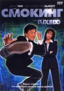 Смотреть фильм Смокинг онлайн на KinoPod.ru платно