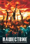 Смотреть фильм Нашествие онлайн на Кинопод бесплатно