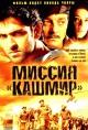 Смотреть фильм Миссия «Кашмир» онлайн на Кинопод бесплатно
