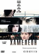 Смотреть фильм Хамелеон онлайн на KinoPod.ru бесплатно