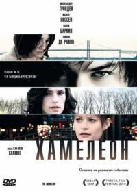 Смотреть Хамелеон онлайн на Кинопод бесплатно