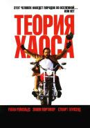 Смотреть фильм Теория хаоса онлайн на KinoPod.ru бесплатно