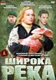 Смотреть фильм Широка река онлайн на KinoPod.ru бесплатно