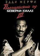 Смотреть фильм Полицейский из Беверли-Хиллз 3 онлайн на KinoPod.ru платно