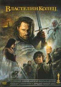 Смотреть онлайн Властелин колец: Возвращение Короля (The Lord of the Rings: The Return of the King)