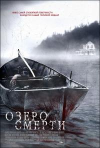 Смотреть Озеро смерти онлайн на Кинопод бесплатно