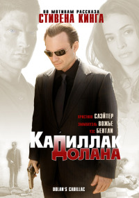 Смотреть «Кадиллак» Долана онлайн на Кинопод бесплатно