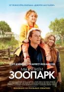 Смотреть фильм Мы купили зоопарк онлайн на KinoPod.ru платно