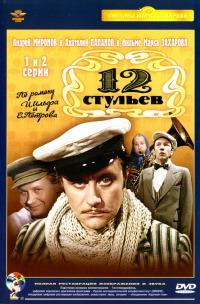 Смотреть 12 стульев онлайн на KinoPod.ru бесплатно