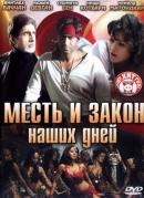 Смотреть фильм Месть и закон наших дней онлайн на KinoPod.ru бесплатно
