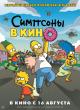 Смотреть фильм Симпсоны в кино онлайн на Кинопод платно