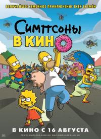 Смотреть Симпсоны в кино онлайн на Кинопод бесплатно