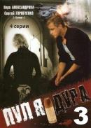 Смотреть фильм Пуля-дура 3: Агент для наследницы онлайн на KinoPod.ru бесплатно