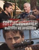 Смотреть фильм Антиснайпер 4: Выстрел из прошлого онлайн на Кинопод бесплатно